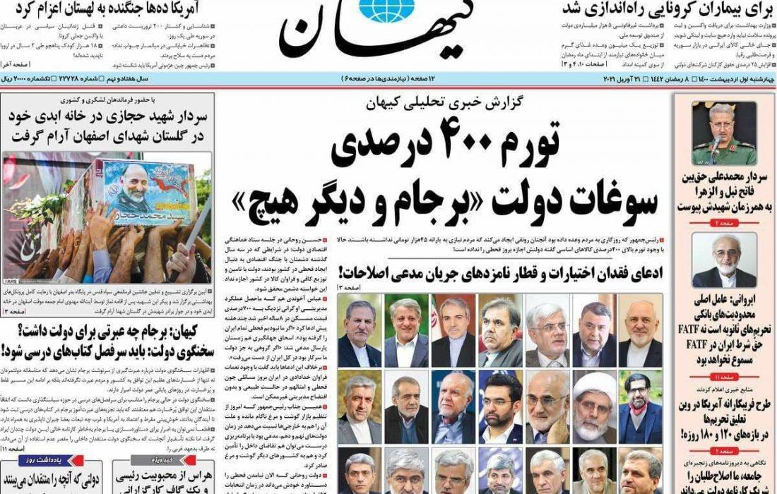 عناوین روزنامه های چهارشنبه ۱ اردیبهشت