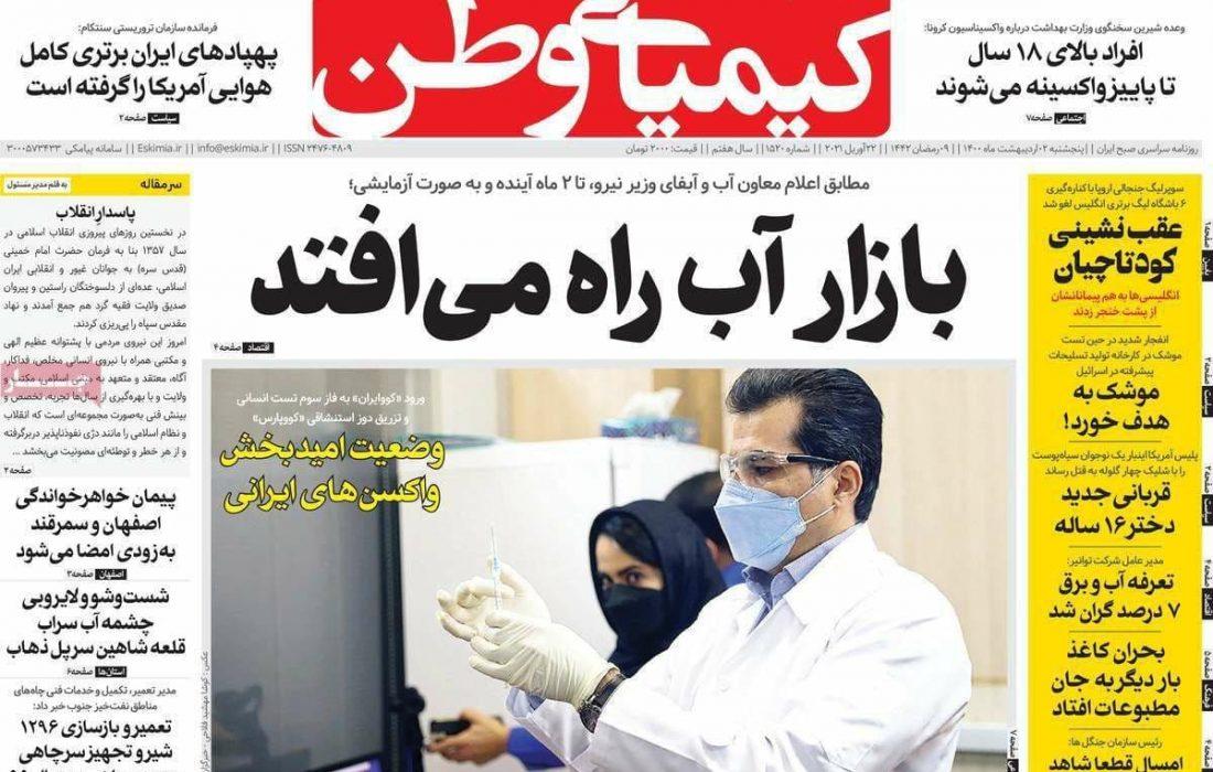 عناوین روزنامه های پنجشنبه ۲ اردیبهشت