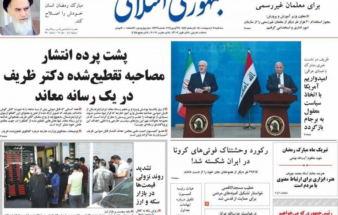 عناوین روزنامه های سه شنبه ۷ اردیبهشت