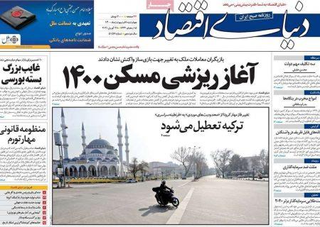 عناوین روزنامه های چهارشنبه ۸ اردیبهشت