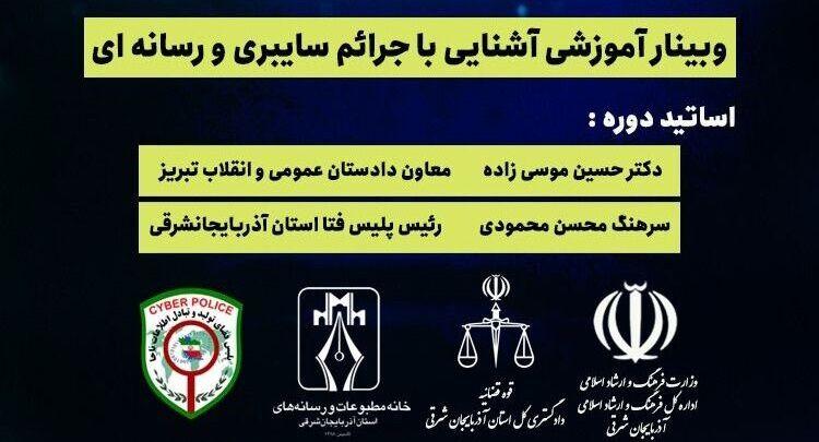 وبینار آموزشی«آشنایی با جرائم سایبری و رسانهای»در تبریز برگزار میشود