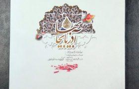 کتاب «آذربایجانیها» به بازار آمد