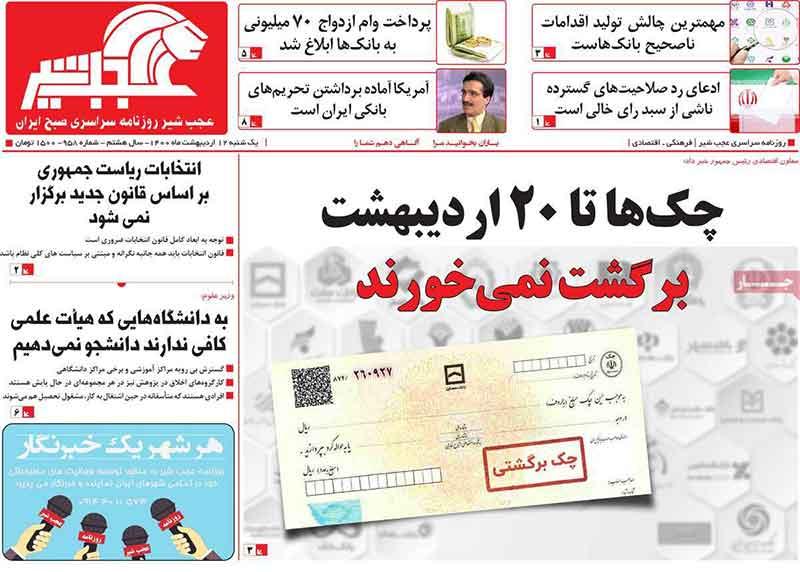 عناوین مطبوعات آذربایجان شرقی ۱۲ اردیبهشت