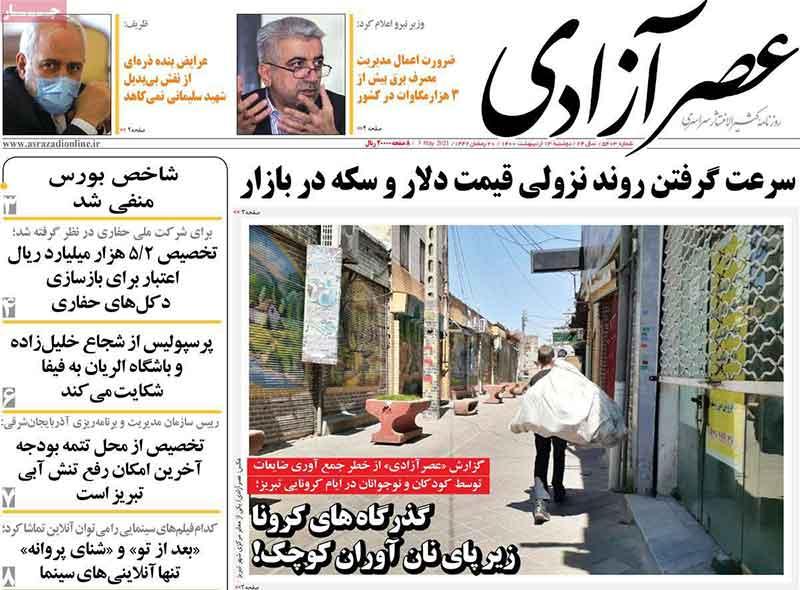 عناوین  مطبوعات آذربایجان شرقی ۱۳ اردیبهشت