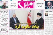 عناوین مطبوعات آذربایجان شرقی ۲۰ اردیبهشت