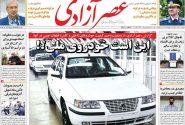 عناوین مطبوعات آذربایجان شرقی ۲۲ اردیبهشت