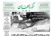 عناوین مطبوعات آذربایجان شرقی ۲۵ اردیبهشت