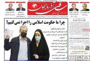 پیمانکار « سگ کش » لغو قرار شد / برخیها در تبریز حاشیه سازی می کنند