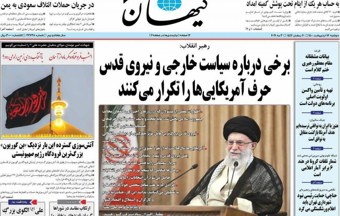 عناوین روزنامه های دوشنبه ۱۳ اردیبهشت