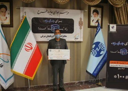 اهدای جایزه برنده قرعهکشی بزرگ همراه اول در مخابرات منطقه آذربایجانشرقی