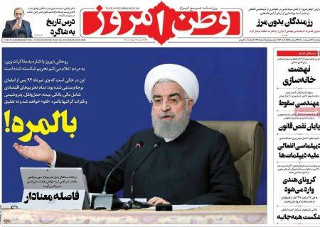 عناوین روزنامه های پنجشنبه ۱۶ اردیبهشت