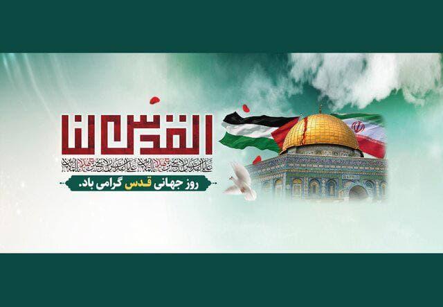 لزوم وحدت در حمایت از مردم مظلوم فلسطین و تحقق آرمان آزادی قدس