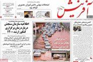 عناوین روزنامه های یکشنبه ۱۹ اردیبهشت