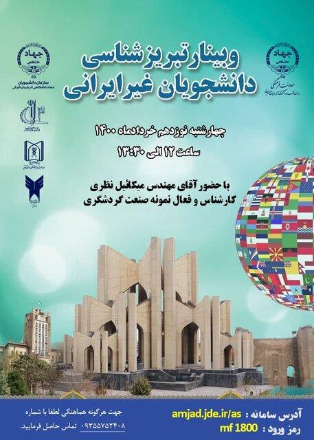 وبینار تبریزشناسی دانشجویان غیر ایرانی برگزار میشود