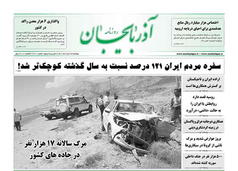 عناوین مطبوعات آذربایجان شرقی ۱۷ خرداد