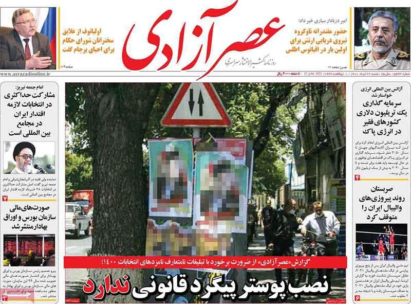 مطبوعات آذربایجان شرقی ۲۲ خرداد