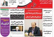 عناوین مطبوعات آذربایجان شرقی ۲۴ خرداد
