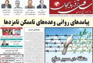 عناوین مطبوعات آذربایجان شرقی ۲۵ خرداد