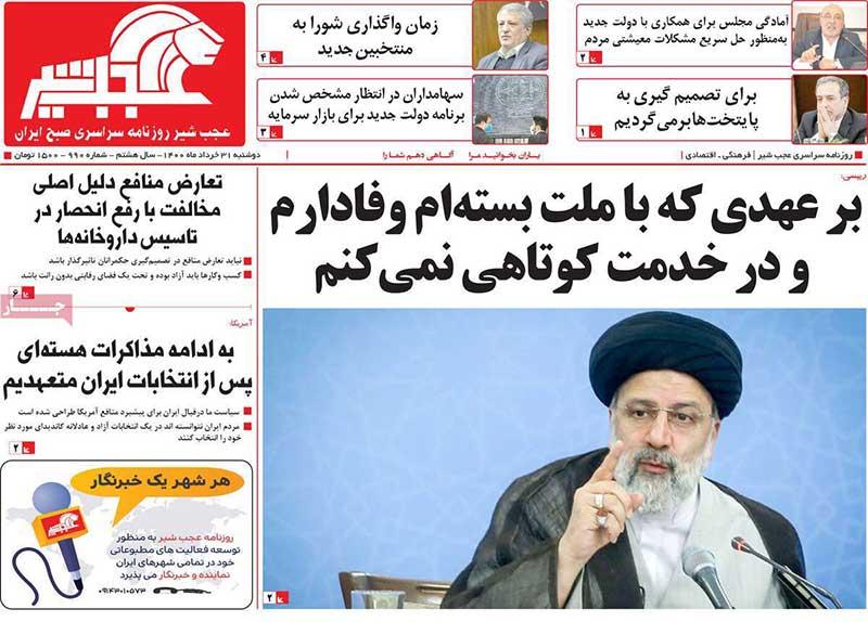 عناوین مطبوعات آذربایجان شرقی ۳۱ خرداد