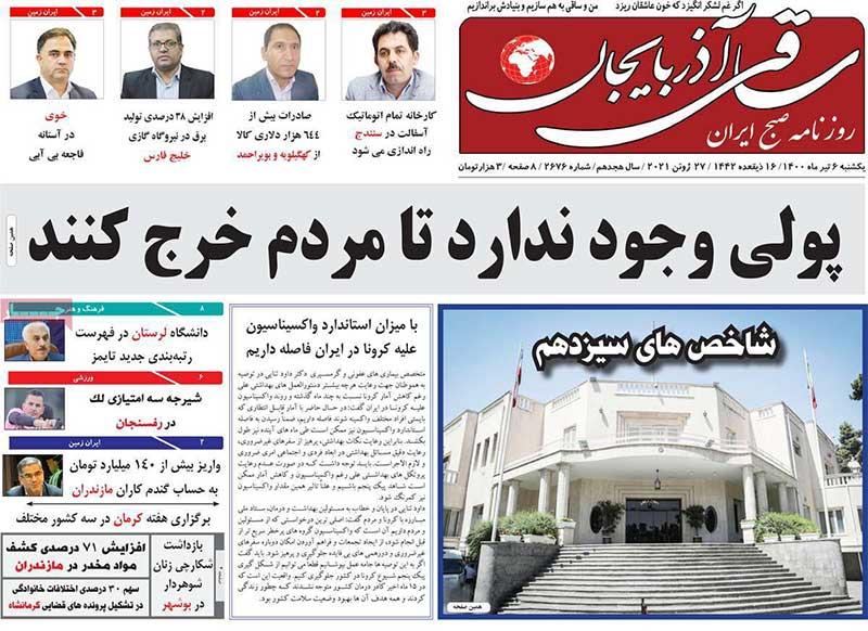 عناوین مطبوعات آذربایجان شرقی ۶ تیر