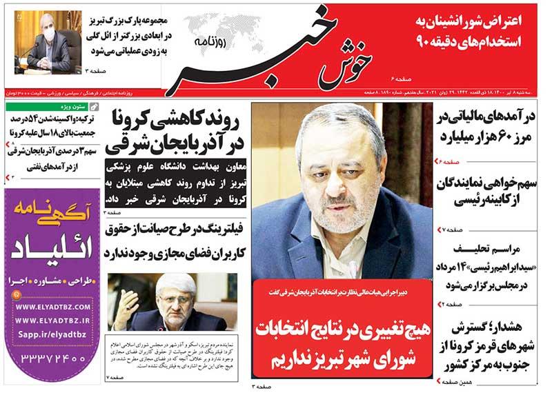 عناوین مطبوعات آذربایجان شرقی ۹ تیر