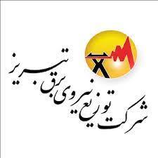 برق ۷ ادارهی پرمصرف در تبریز قطع شد