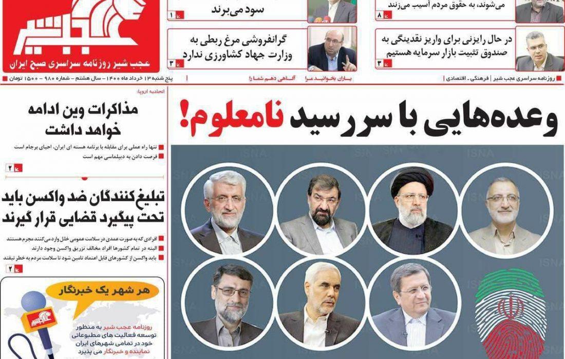 عناوین مطبوعات آذربایجان شرقی ۱۳ خرداد