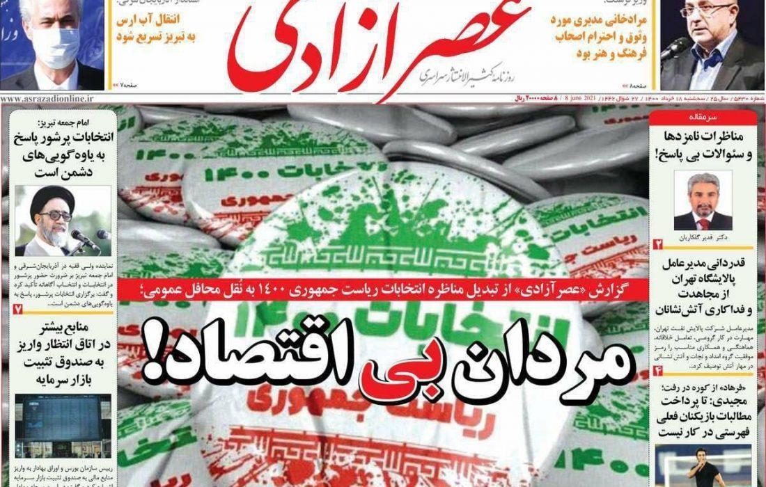 عناوین مطبوعات آذربایجان شرقی ۱۸ خرداد