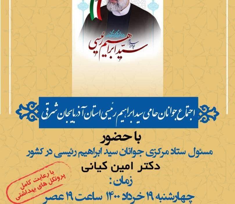 اجتماع جوانان حامی آیت الله رئیسی در تبریز برگزار میشود