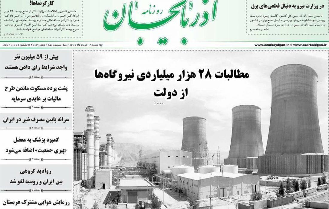 عناوین مطبوعات آذربایجان شرقی ۱۹ خرداد