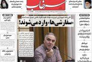 عناوین مطبوعات آذربایجان شرقی ۲۰ خرداد