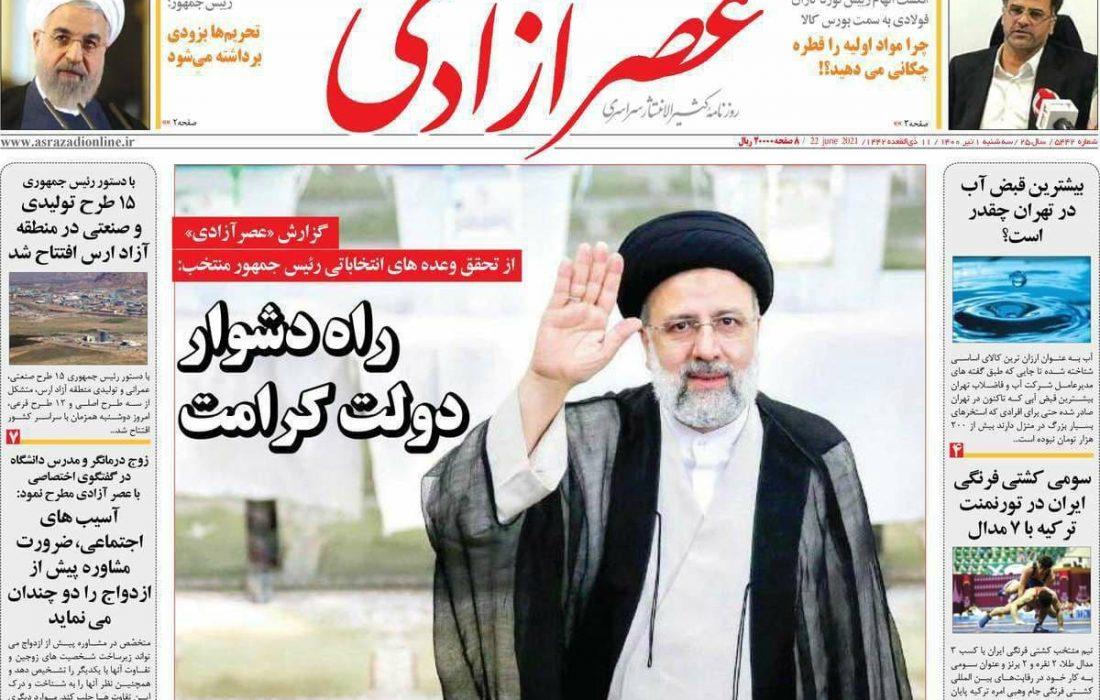 عناوین مطبوعات آذربایجان شرقی ۱ تیر