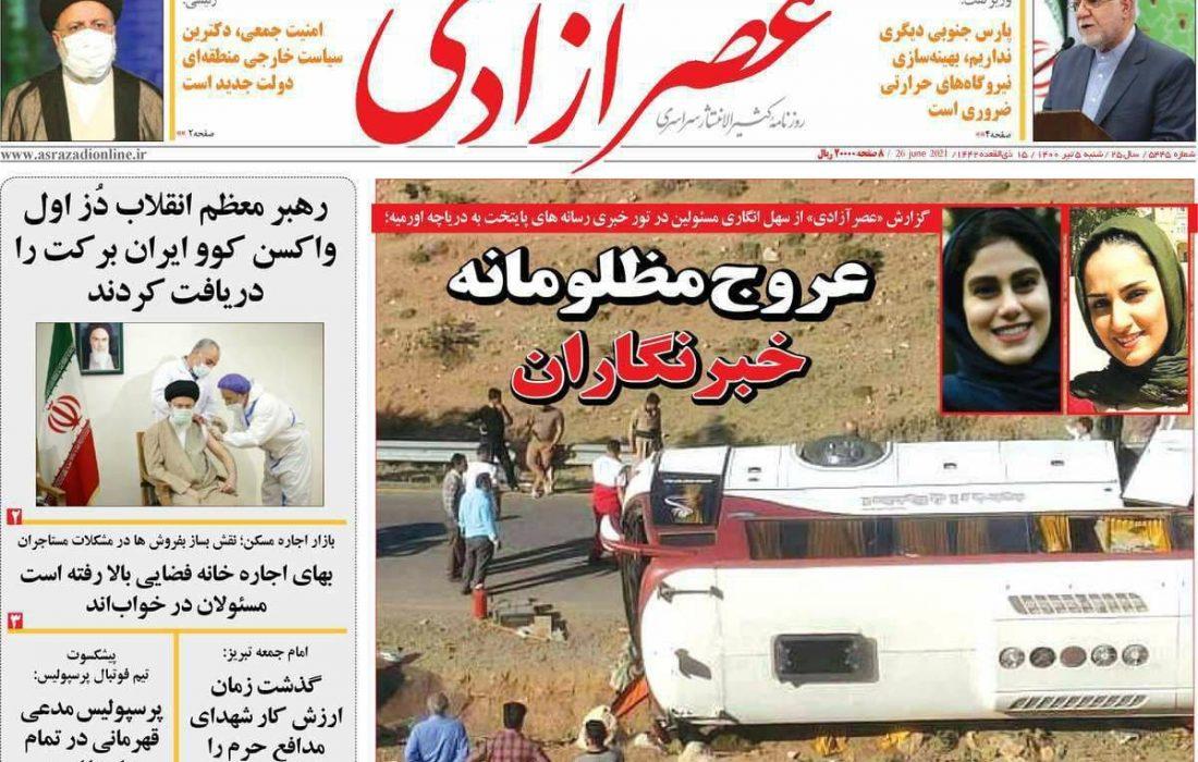 عناوین مطبوعات آذربایجان شرقی ۵ تیر