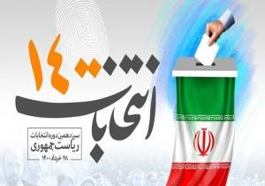 دعوت باشگاه تراکتور از مردم برای حضور در انتخابات
