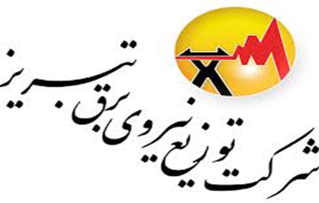 شرکت توزیع نیروی برق تبریز به خاطر خاموشیهای اخیر عذرخواهی کرد