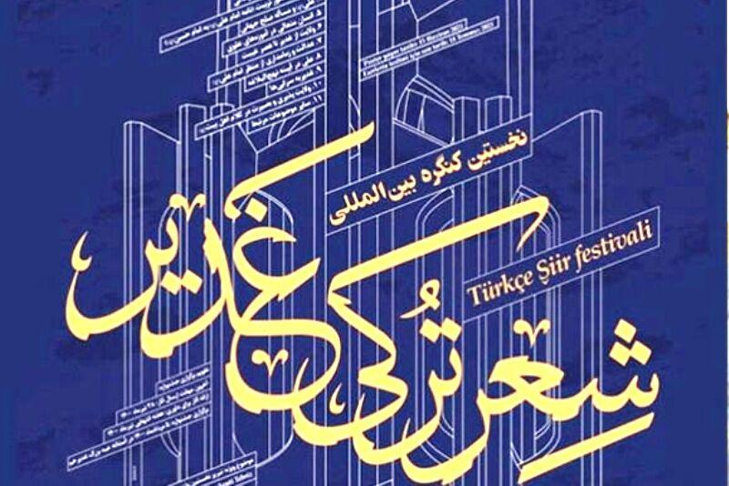 ۴۸۰ اثر به دبیرخانه جشنواره بینالمللی شعر ترکی غدیر ارسال شده است