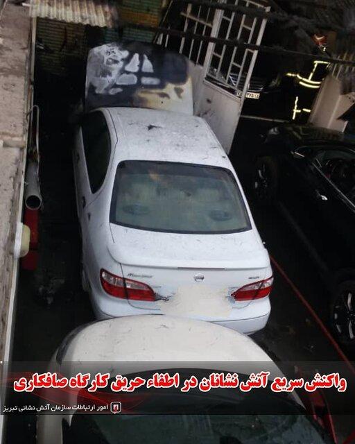 اطفاء حریق کارگاه صافکاری در تبریز