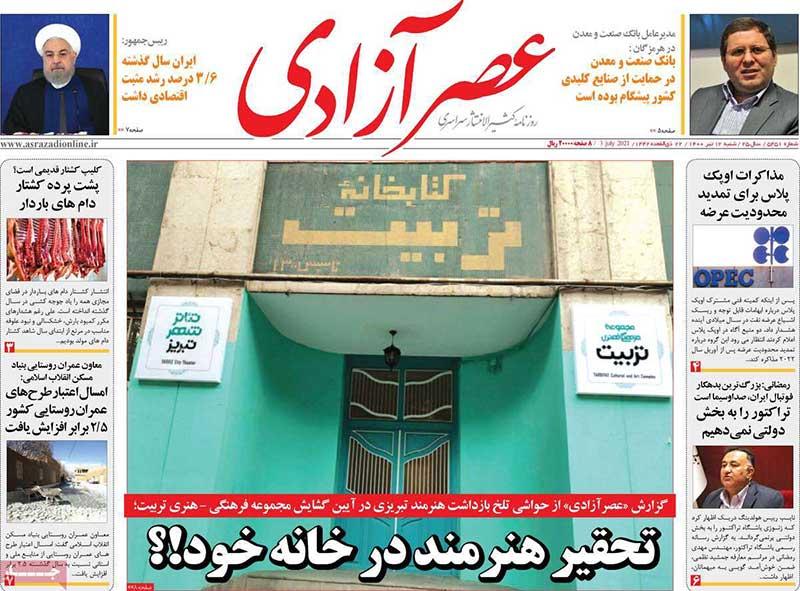 عناوین مطبوعات آذربایجان شرقی ۱۲ تیر