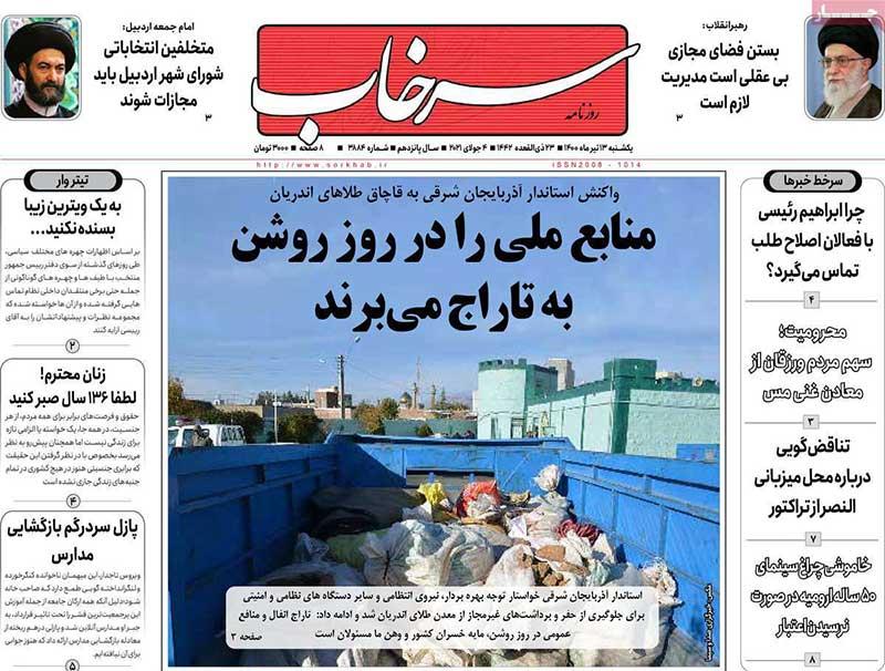 عناوین مطبوعات آذربایجان شرقی ۱۳ تیر