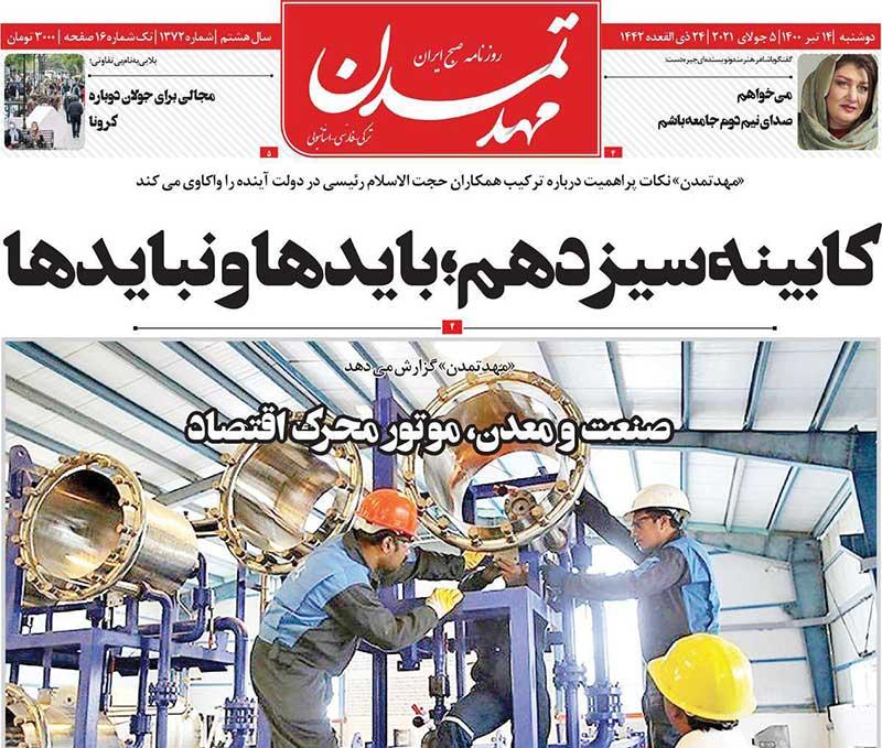 عناوین مطبوعات آذربایجان شرقی ۱۴ تیر