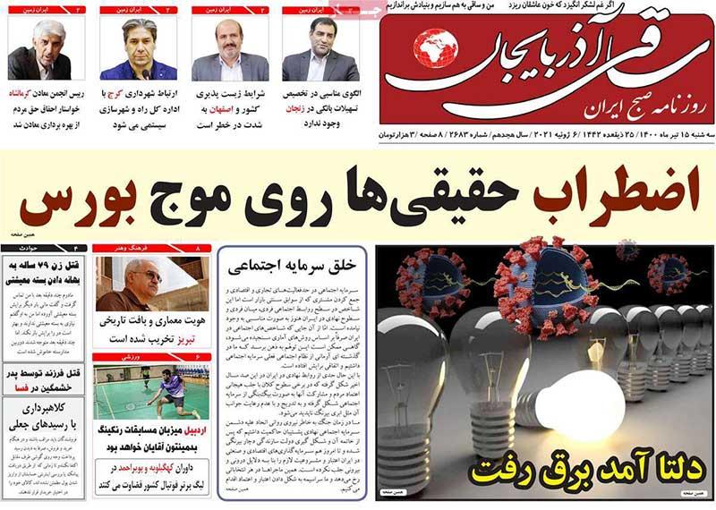 عناوین مطبوعات آذربایجان شرقی ۱۵ تیر