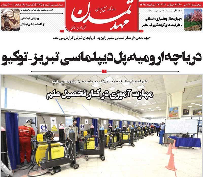 عناوین مطبوعات آذربایجان شرقی ۱۷ تیر