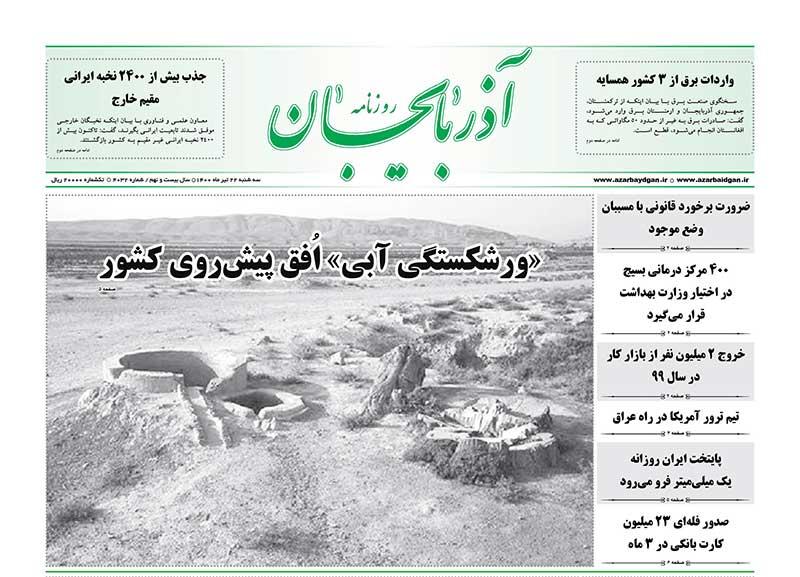 عناوین مطبوعات آذربایجان شرقی ۲۲ تیر