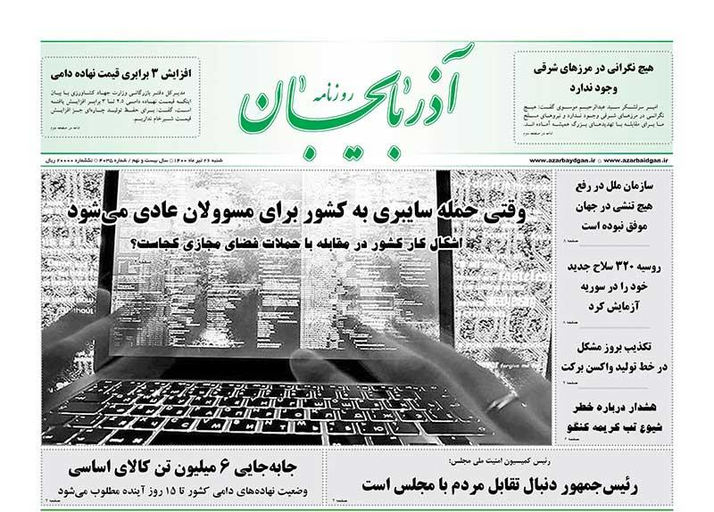 عناوین مطبوعات آذربایجان شرقی ۲۶ تیر