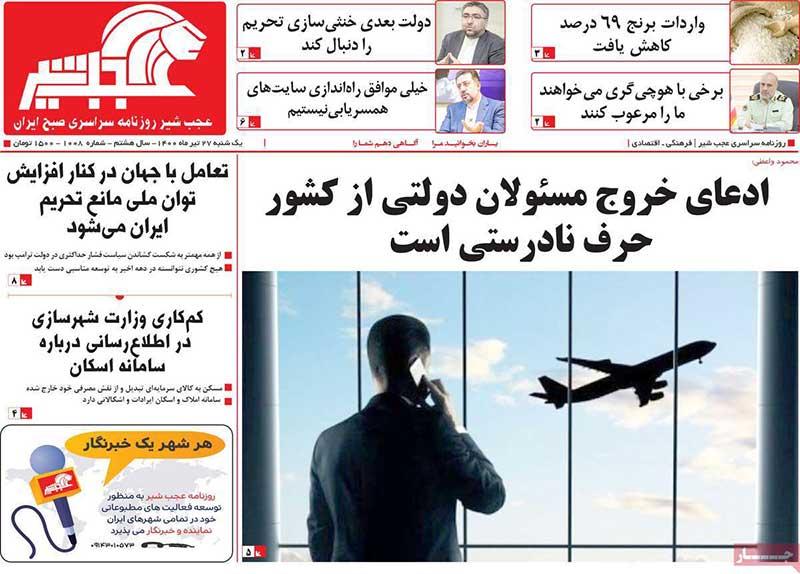 عناوین مطبوعات آذربایجان شرقی ۲۷ تیر