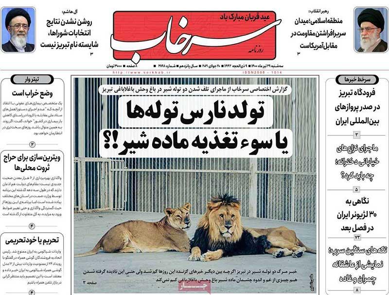 عناوین مطبوعات آذربایجان شرقی ۲۹ تیر