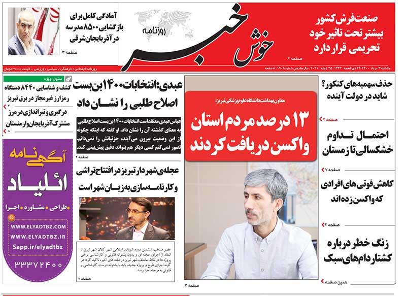 عناوین مطبوعات آذربایجان شرقی ۳ مرداد