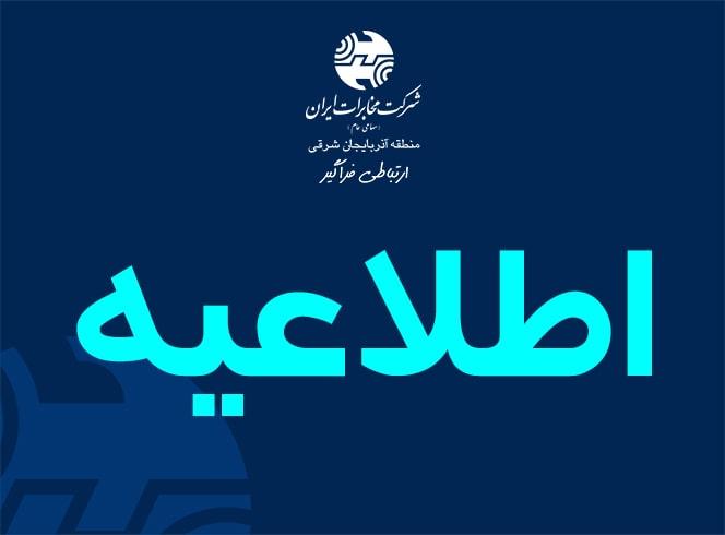 احتمال ایجاد اختلال سه روزه در ارتباطات مرکز شهید یاغچیان تبریز