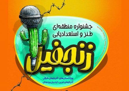 ارسال ۳۲۶ اثر به جشنواره طنز «زنجفیل» در تبریز