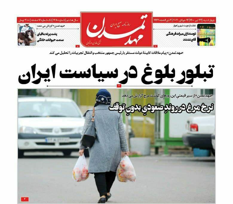 عنواین روزنامه های اذر بایجان شرقی ۲۳ تیر